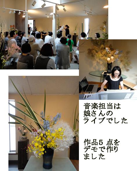 「花と器展」_e0109554_781326.jpg