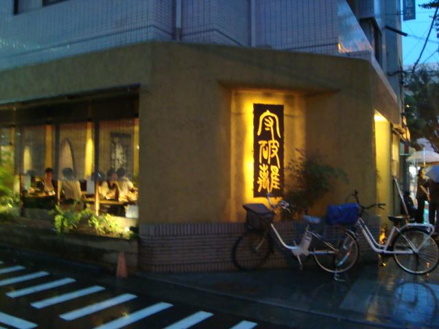 大阪・谷町四丁目「手打ち蕎麦 守破離」へ行く。_f0232060_2131230.jpg