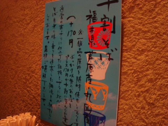大阪・谷町四丁目「手打ち蕎麦 守破離」へ行く。_f0232060_2182823.jpg