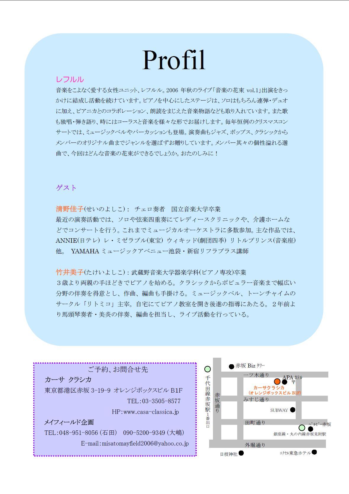 レフルルの『音楽の花束』@赤坂カーサクラシカ_c0189469_15134641.jpg