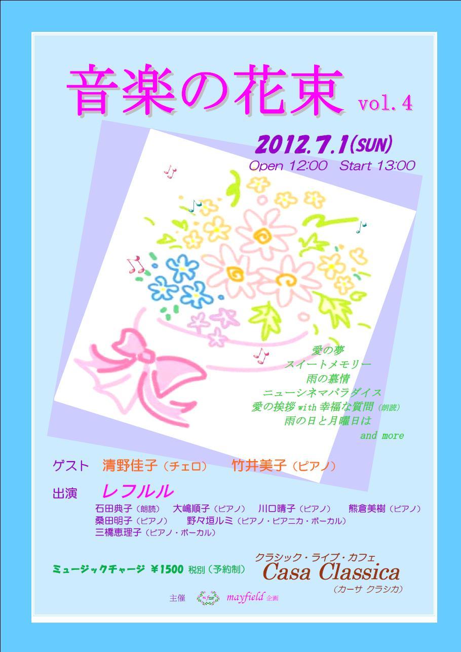 レフルルの『音楽の花束』@赤坂カーサクラシカ_c0189469_154501.jpg