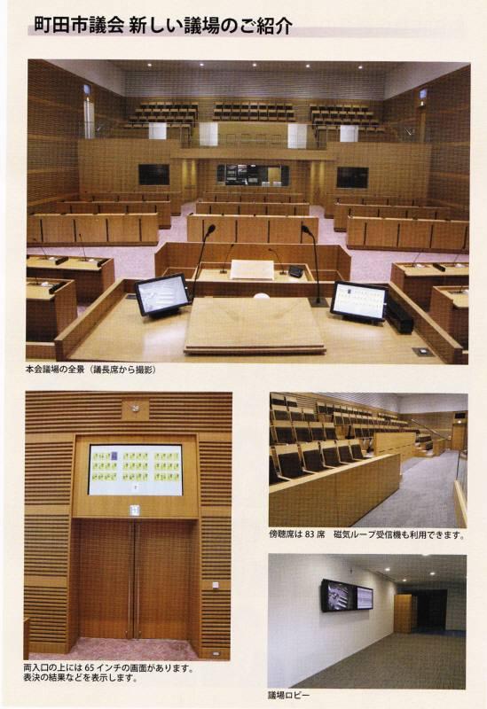 町田市新庁舎落成式_f0059673_8211762.jpg