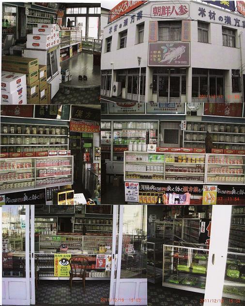 創業80年の漢方薬局のリニューアル完成!_c0116778_10181682.jpg