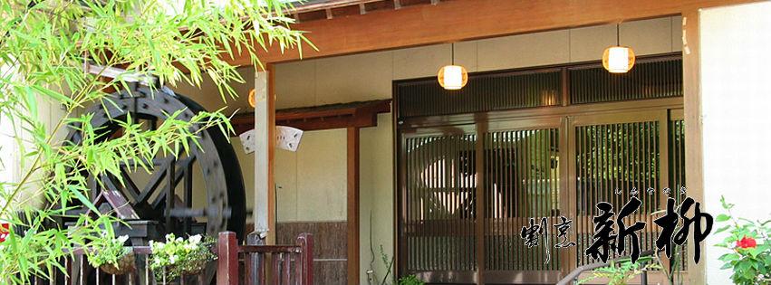 Facebookページ「温泉にも入れる割烹新柳」。_d0182179_21234172.jpg