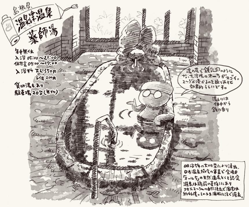 ■島根県■温泉津温泉(ゆのつおんせん)薬師湯_e0022403_16262438.jpg