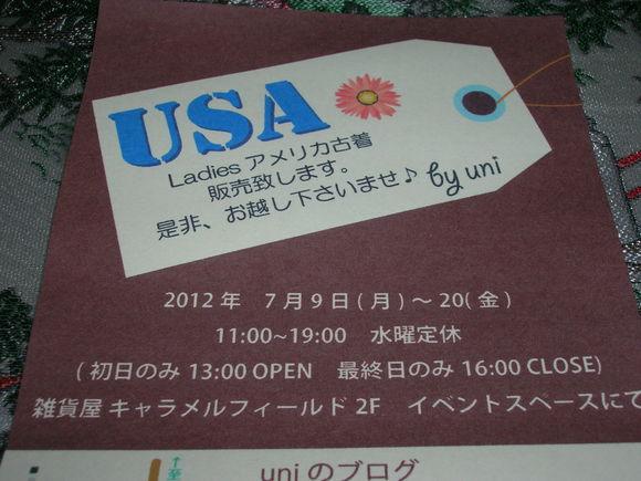 フライヤー完成☆_d0256914_23262699.jpg