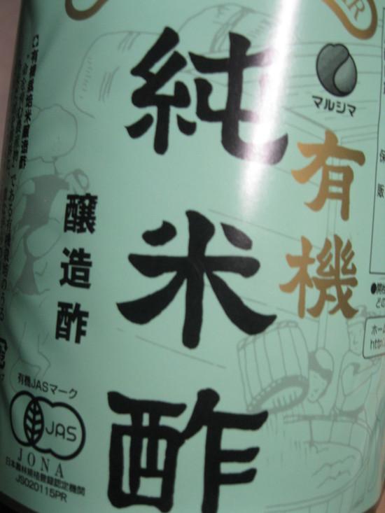 2012「自家製タバスコ」できました☆_a0125419_1024099.jpg