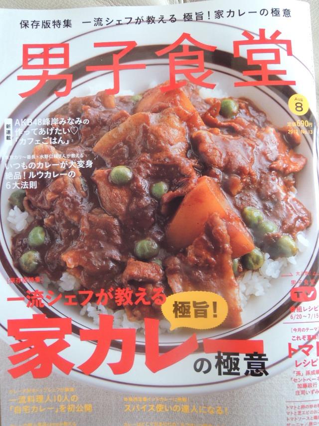 男子食堂_d0025421_1737352.jpg