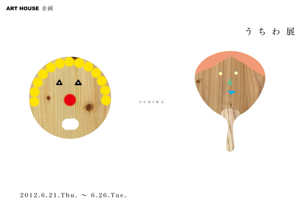 大阪展覧会巡り 2012.6/23_a0093332_20313861.jpg