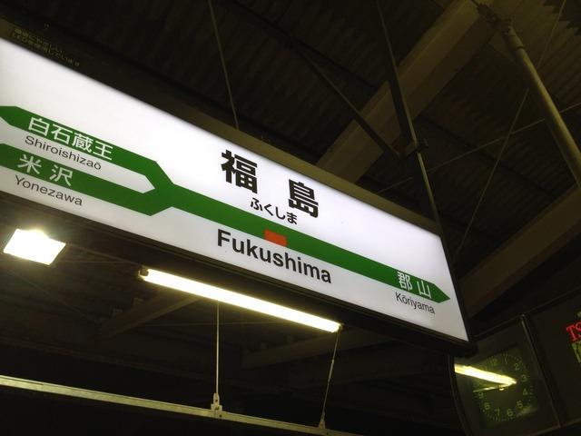 福島に行ってきました。_e0048332_1451121.jpg