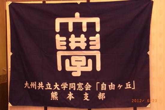 熊本支部懇親会(天草にて)_f0184133_159714.jpg