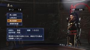 9月20日に発売予定のPS3用タクティカルアクションゲーム『真・三國無双6 Empires』情報!_e0025035_1101931.jpg