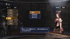 9月20日に発売予定のPS3用タクティカルアクションゲーム『真・三國無双6 Empires』情報!_e0025035_110457.jpg