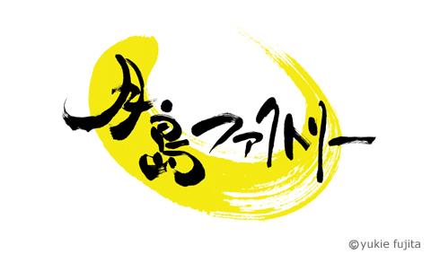 社名ロゴ : 「株式会社月島ファクトリー」様_c0141944_23132549.jpg