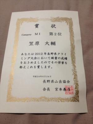 長野県国体予選会_a0255552_134127.jpg