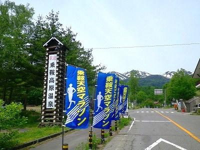 乗鞍・天空マラソンが開催されました!_f0182173_9315223.jpg