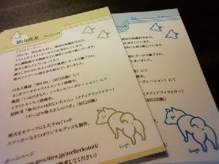 アトリエkotori広報部からのお知らせ_b0011075_2131392.jpg