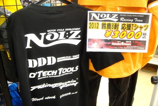 着て8耐応援!NOI:ZのTシャツ売ってます。_b0163075_847843.jpg