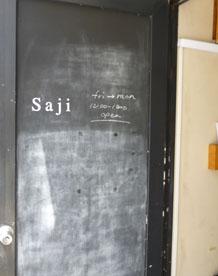 Sajiさんへ_e0055098_22294918.jpg