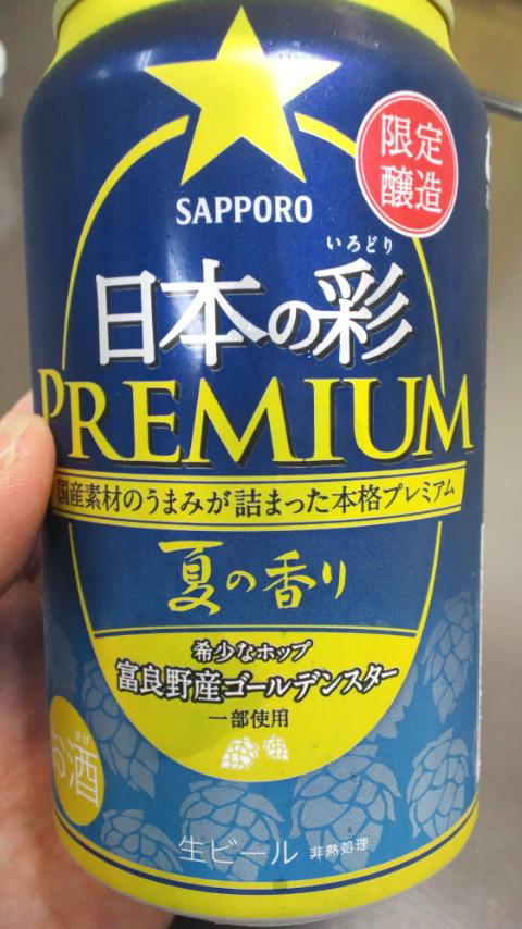 サッポロビール 日本の彩_d0092901_20364473.jpg