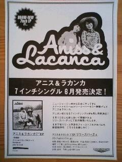 アニス&ラカンカ / Aniss & Lacanca E.P. (EP)_b0125413_1464848.jpg