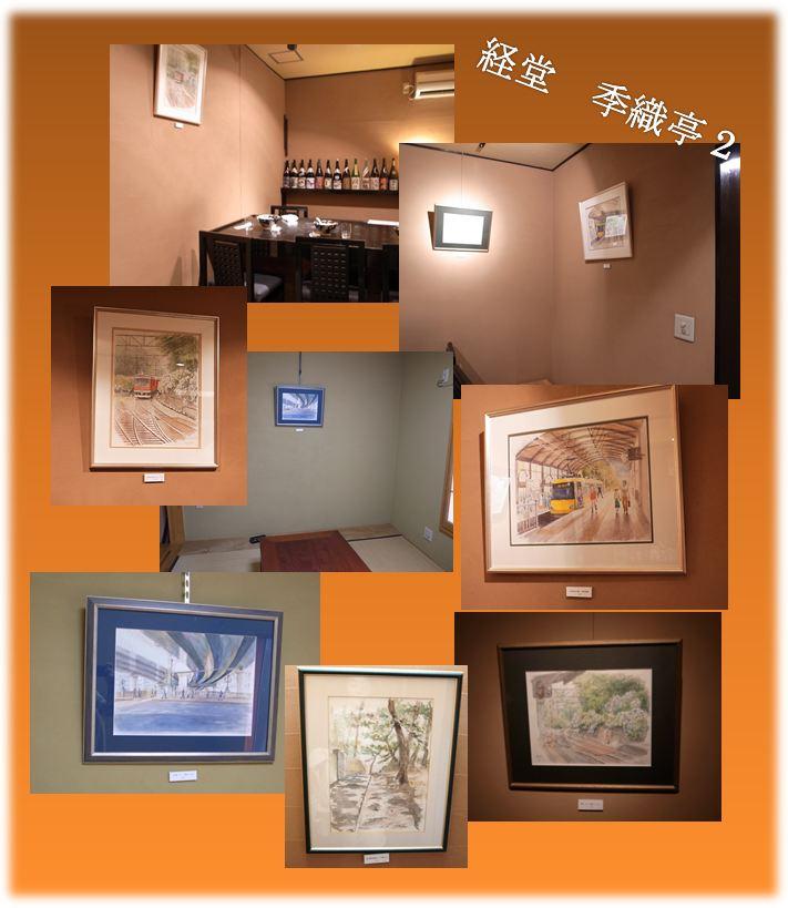 経堂 季織亭は2014年2月末で閉店致します。_e0071314_14574078.jpg