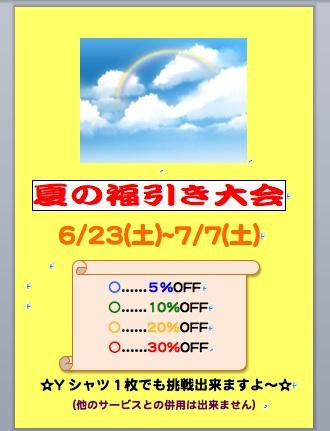 今週のお花とセール情報_a0200423_20351777.jpg