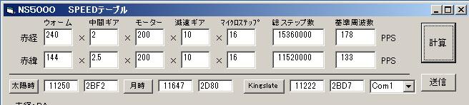 NS5000スピードテーブル作成アプリ_c0061727_1515286.jpg