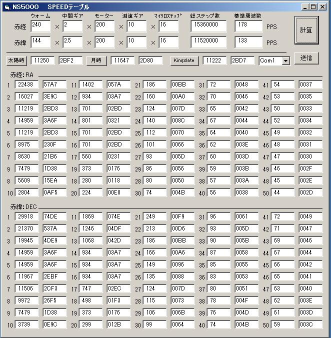 NS5000スピードテーブル作成アプリ_c0061727_1517759.jpg