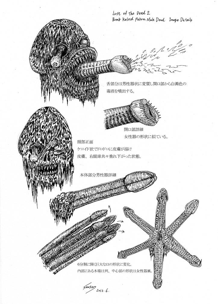 映画「レイプゾンビ2」のクリーチャーイメージデザインを描きました☆_a0093332_12512330.jpg