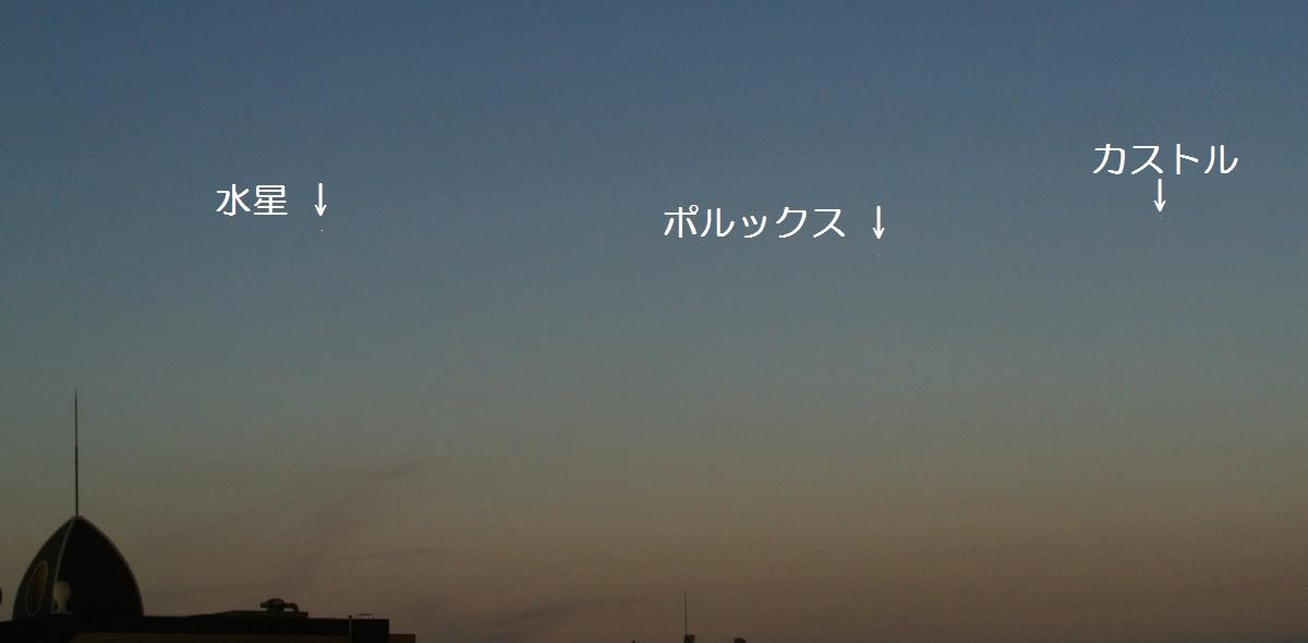 ふたご座と水星_e0089232_20572381.jpg