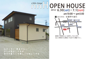 nnH OPEN HOUSEI 開催します_e0180332_1658388.jpg