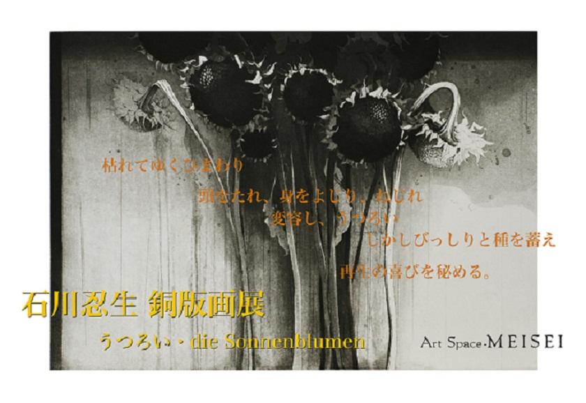 石川 忍生 銅版画展_e0255740_2341374.jpg