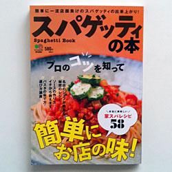 書籍「スパゲティの本」に掲載されました。_a0118345_1461197.jpg