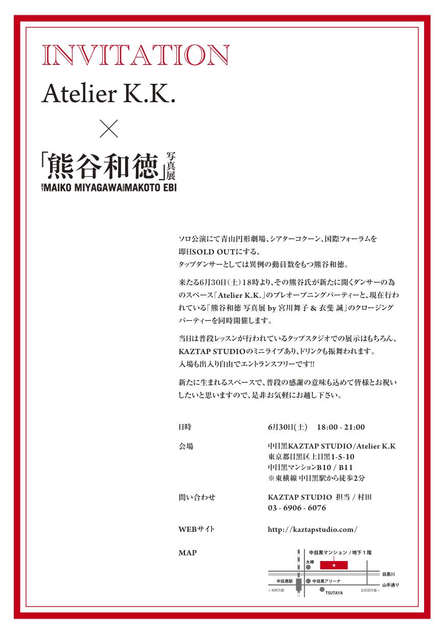 『ATELIER K.K. 』TAP DANCERS` WORK SPACE OPEN!!_f0137346_15424234.jpg