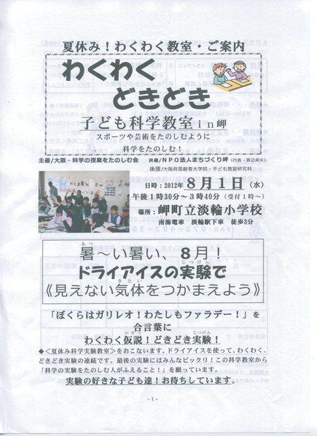 「NPO法人まちづくり岬」平成24年6月度役員会_c0108460_23482144.jpg