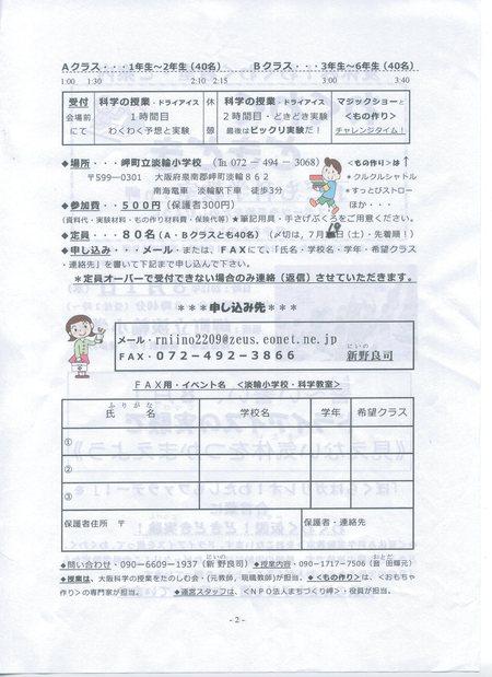 「NPO法人まちづくり岬」平成24年6月度役員会_c0108460_23484368.jpg
