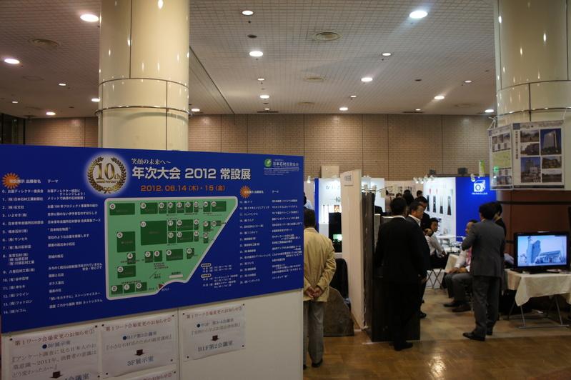 (社)日本石材産業協会 年次大会  2012.6.14-15_e0223769_2210586.jpg