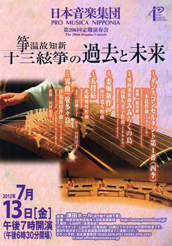 十三絃箏の過去と未来 (日本音楽集団 第206回定期演奏会)_a0086270_1493744.jpg