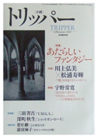 「トリッパー」夏季号_e0182479_23183347.jpg
