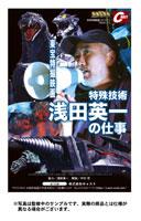 6月30日、最後のゴジラ映画を手掛けた男・浅田英一さん来場!_a0180302_12434534.jpg