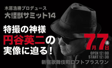 7月7日開催!/大怪獣サミット14 特撮の神様・円谷英二の実像に迫る!_a0180302_13414038.jpg