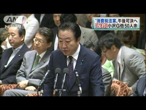 オーマイガッド!「消費税増税法案」可決:ついに在日朝鮮人の悲願達成か!?_e0171614_12332448.jpg