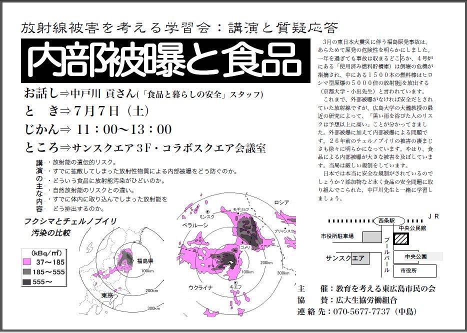 放射線被害を考える学習会「内部被曝と食品」_d0155415_18521396.jpg