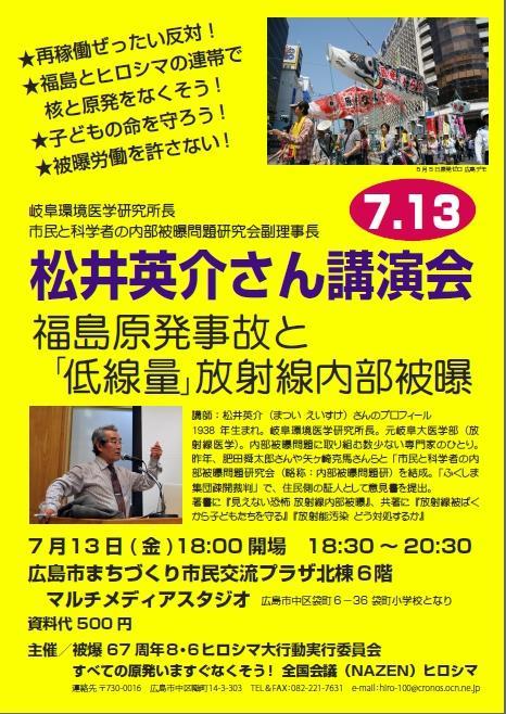 8・6ヒロシマ大行動に向けて、広島市内で松井英介さん講演会を開催!_d0155415_19202733.jpg