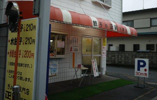 餃子専門店 正嗣戸祭店_e0227942_0124875.jpg