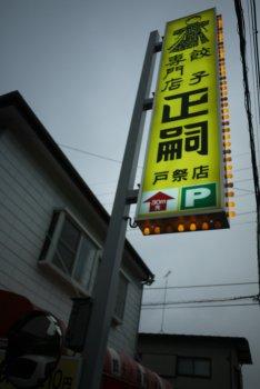 餃子専門店 正嗣戸祭店_e0227942_0283216.jpg