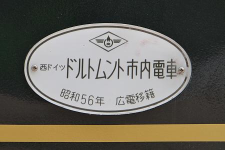 広電電車レストラン設置工事_a0251146_19231820.jpg