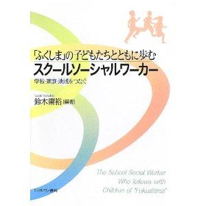 鈴木庸裕著『「ふくしま」の子どもたちとともに歩むスクールソーシャルワーカー』_a0103650_22514546.jpg