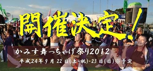 【かみす舞っちゃげ祭り2012】募集要項掲載&本エントリー受付開始_f0229750_14113750.jpg